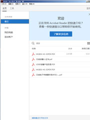 Adobe Acrobat Reader DC 最新中文版